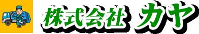 株式会社カヤ 公式サイト 佐賀県伊万里の非鉄金属買取価格