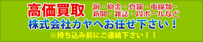 非鉄金属・新聞・雑誌・段ボール 高価買取